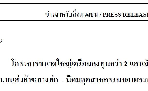 โครงการขนาดใหญ่เตรียมลงทุนกว่า 2 แสนล้านบาท ปตท.ขนส่งก๊าซทางท่อ – นิคมอุตสาหกรรมขยายลงทุนกว่า 7 พันไร่  (29/08/2559)