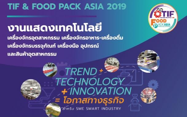 ขอเชิญร่วมงาน THAILAND INDUSTRIAL FAIR & FOOD PACK ASIA 2019 @ ขอนแก่น