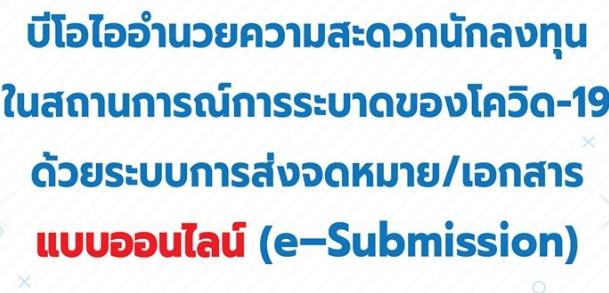 ✨บีโอไออำนวยความสะดวกนักลงทุนในสถานการณ์การระบาดของโควิด-19 ด้วยระบบการส่งจดหมาย/เอกสารแบบออนไลน์ (e–Submission)✨