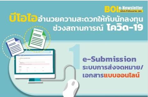 e-Newsletter ประจำเดือนเมษายน 2563