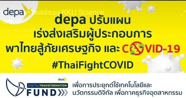 depa ปรับแผนเร่งส่งเสริมผู้ประกอบการพาไทยสู้ภัยเศรษฐกิจ และ COVID – 19