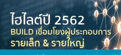 ไฮไลต์ปี 2562 BUILD เชื่อมโยงผู้ประกอบการรายเล็ก & รายใหญ่