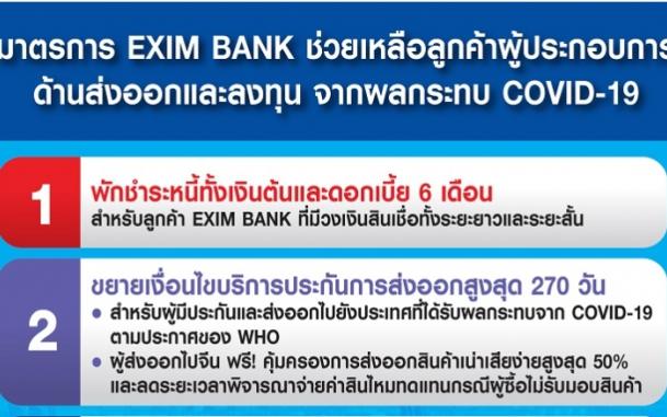 มาตรการ EXIM BANK ช่วยเหลือลูกค้าผู้ประกอบการด้านส่งออกและลงทุนจากผลกระทบโควิด-19