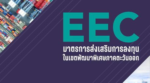 มาตรการส่งเสริมการลงทุนในเชตพัฒนาพิเศษภาคตะวันออก EEC