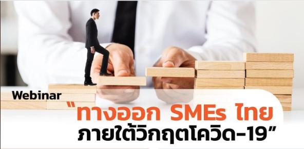 """บีโอไอจัดงานเสวนาออนไลน์ เรื่อง """"ทางออก SMEs ไทย ภายใต้วิกฤตโควิด-19"""""""