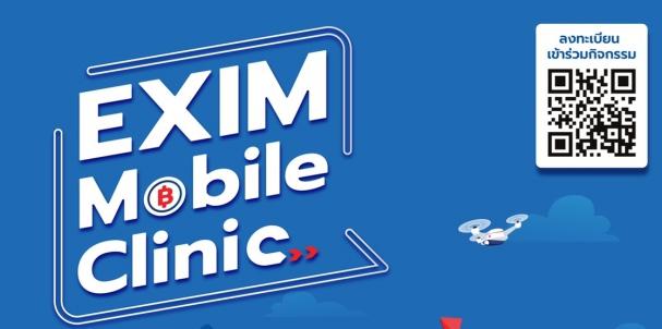 โครงการ EXIM MOBILE  CLINIC  พลิกโอกาสทางธุรกิจ ติดอาวุธสู่การส่งออก สัญจร ปี 63