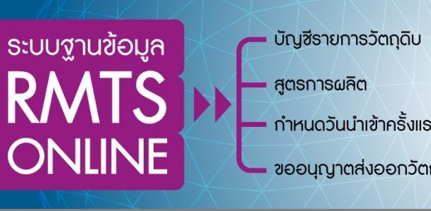 แนวทางปฏิบัติ ของระบบฐานข้อมูล RMTS Online
