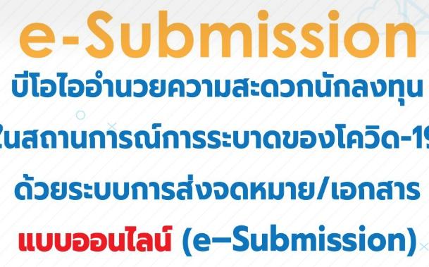 ระบบการส่งจดหมาย/เอกสารแบบออนไลน์ e-Submission