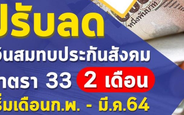 ลดอัตราการส่งเงินเข้ากองทุนประกันสังคมตามมาตรา 33