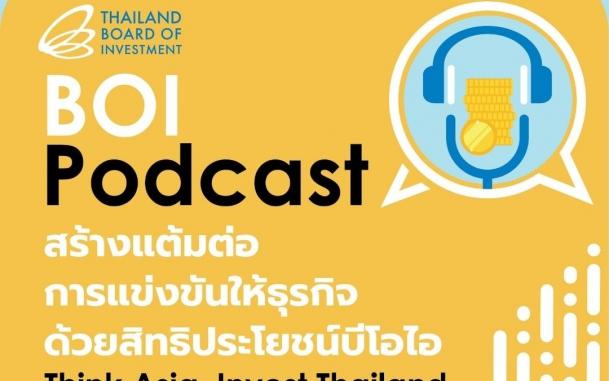 ติดตามฟัง BOI Podcast Channel ใหม่ บน Spotify