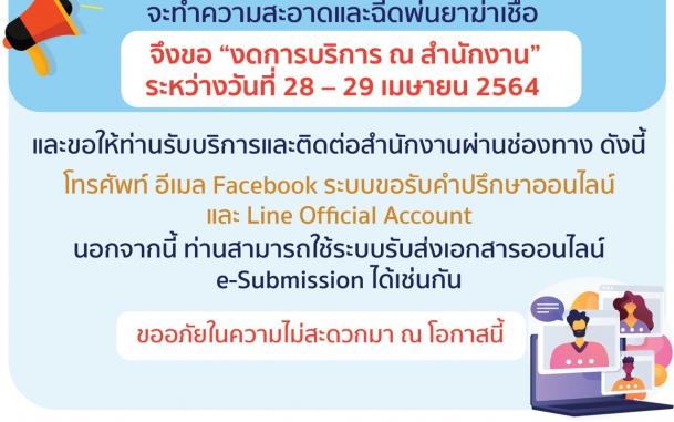 สำนักงานคณะกรรมการส่งเสริมการลงทุน งดการบริการ ณ สำนักงาน ระหว่างวันที่ 28- 29 เมษายน 2564