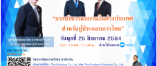 """ขอเรียนเชิญเข้าร่วมสัมมนาออนไลน์ หัวข้อ """"การบริหารแรงงานในต่างประเทศ สำหรับผู้ประกอบการไทย"""" ครั้งที่ 2"""