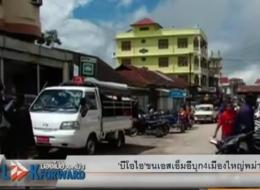Boi ตีตลาดพม่า