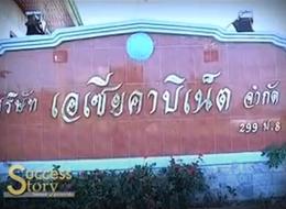 The success story ตอน เอเซียคาบิเน็ต